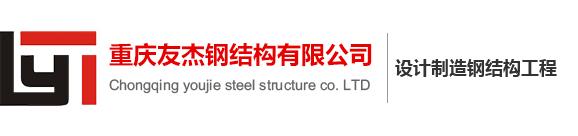 重慶鋼結構設計