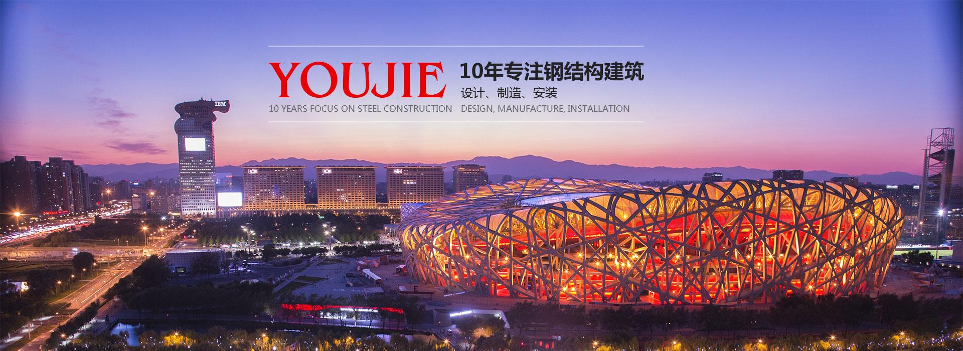 重慶鋼結構工程